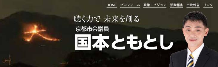 ©Tomotoshi Kunimoto 2018