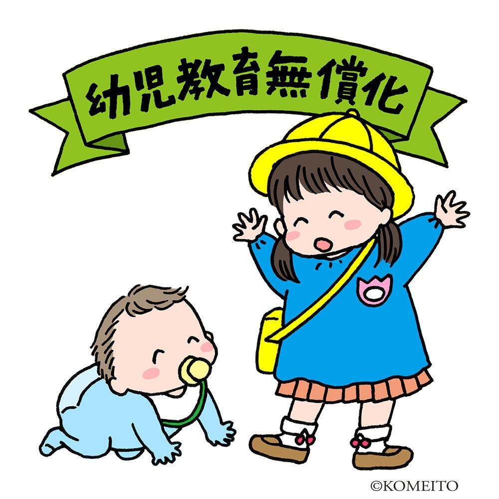 イラスト幼児教育